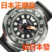 免運費 日本正規貨 公民 PROMASTER MARINE 1000米 飽和潛水防水 太陽能手錶 男士手錶 BN 7020-09E