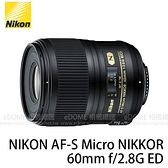 贈禮券~NIKON AF-S Micro 60mm F2.8 G ED 微距鏡頭 (24期0利率 免運 國祥公司貨) AFS F2.8G 定焦鏡頭