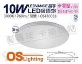OSRAM歐司朗 LEDVANCE 晶享 10W 3000K 黃光 全電壓 吸頂燈 _ OS430058
