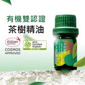 NARUKO茶樹精油5ml(防疫 居家消毒 舒緩抑菌 雙有機認證)