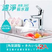 神膚奇肌濾淨省水器2入促銷包【愛買】
