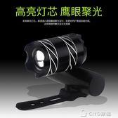 腳踏車燈山地車前燈夜騎強光手電筒USB可充電騎行裝備單車配件 ciyo黛雅