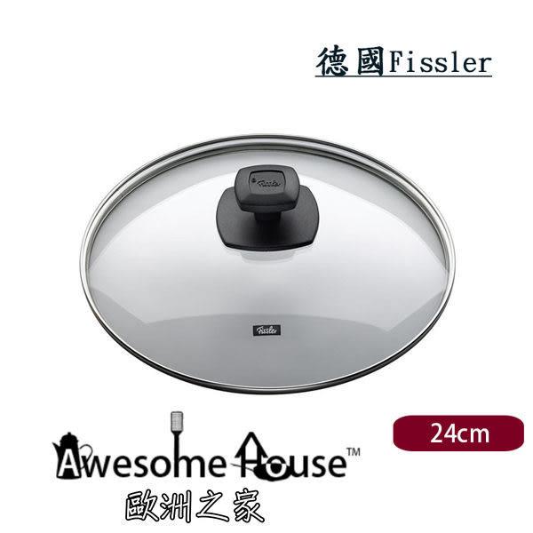德國 Fissler 24cm 玻璃蓋 鍋蓋 #17500024200