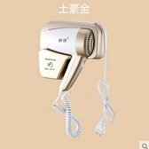 吹風機吹風機家用浴室衛生間掛墻賓館幹發器壁掛式電吹風機春季新品