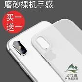 蘋果x手機殼iPhoneX超薄Xs Max透明XR磨砂iPhone11Pro【步行者戶外生活館】