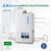 【莊頭北】TH-7139數位強制排氣型13L熱水器_桶裝瓦斯