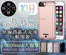iPhone7/ 7 PLUS 無線背蓋...