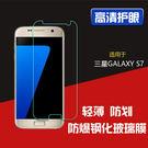 【三亞科技2館】三星Samsung Galaxy S7 5.1吋 9H鋼化膜強化玻璃保護貼 手機螢幕貼 防爆玻璃貼