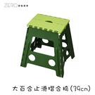 收納椅 兒童椅 摺疊椅 外出椅 折疊椅 椅子 大百合止滑摺合椅