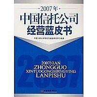 簡體書-十日到貨 R3YY【2007年中國信託公司經營藍皮書】 9787501786640 中國經濟出版社 作者: