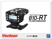【分期0利率,免運費】Voeloon 偉能 810-RT 觸發器 閃光燈 引閃器 單顆 for Canon (湧蓮公司貨)