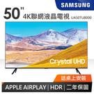 分期零利率 送桌上安裝 三星 UA50TU8000 4K HDR 聯網液晶電視 TU8000 / AIRPLAY / 區域控光