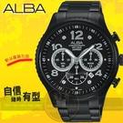 ALBA 劉以豪代言PRESTIGE計時腕錶/ 45mm/ VD53-X236SD/ AT3953X1公司貨/ 廣告款/ 聖誕節