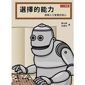 選擇的能力 探索人工智慧的核心