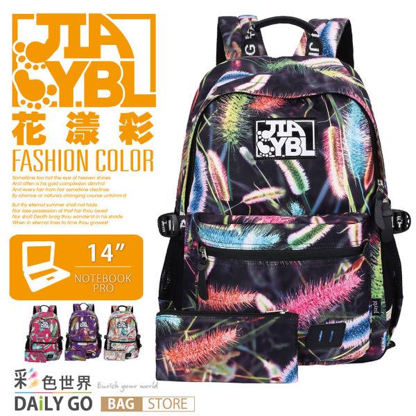 後背包包女包大容量14吋多層收納電腦包彩色世界8288
