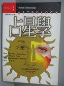 【書寶二手書T2/星相_ISM】占星學_GEOFFREY COR / MAGGIE HYDE