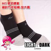 【LIGHT & DARK】MIT 微笑標章細針竹炭短襪★加大碼★