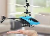 遙控飛機 智能感應飛行器直升機懸浮手控發光遙控飛機耐摔兒童男孩玩具【快速出貨八折鉅惠】