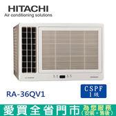 HITACHI日立5-7坪RA-36QV1變頻窗型冷氣_含配送到府+標準安裝【愛買】