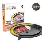 韓國 Kitchen Flower《圓形37cm》烘蛋烤盤 煮湯排油烤盤 韓國烤盤