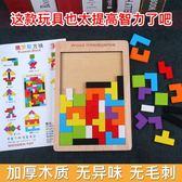 俄羅斯方塊積木寶寶益智拼圖