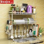 304不銹鋼水槽晾碗架瀝水架廚房置物架2層用品收納水池放碗碟架子MBS『潮流世家』