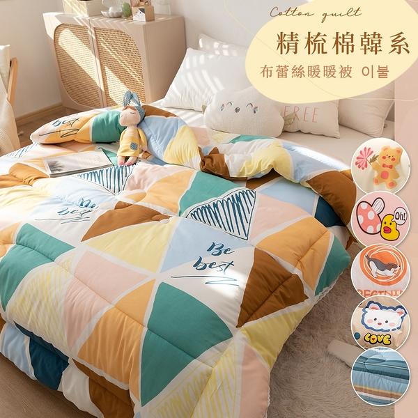 新品上市 精梳棉 韓系布蕾絲滾邊暖暖被 150x200cm【多款任選】純淨棉感 可水洗