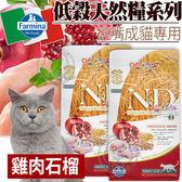 【zoo寵物商城】(免運)(送刮刮卡*5張)法米納Farmina》ND低榖挑嘴成貓天然糧雞肉石榴-10kg