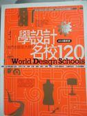【書寶二手書T2/藝術_YFP】學設計‧名校120(2010最新版)_Christina Lu