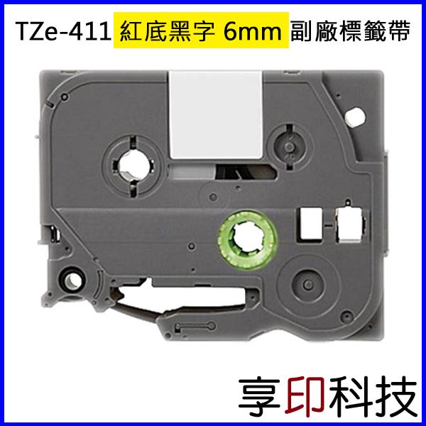 【享印科技】brother TZe-411 紅底黑字 6mm 副廠標籤帶 適用 PT-E200/PT-E300/PT-E550W/PT-9700PC
