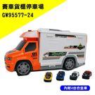 ◆停車場櫃車附提把,讓孩子可以帶著隨處玩! ◆貨櫃車左側可開闔,內部可放置小車座展示