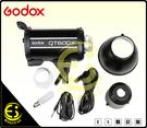 ES數位 神牛 閃客 GODOX 110V QT600 II M 二代 專業級 棚燈 閃光燈 QT-600 II M