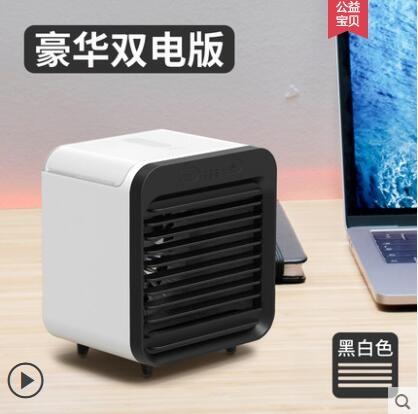 迷你小風扇usb水冷可充電雙電池大容量小型空調便攜式風扇超靜音家用辦公室桌宿舍 名購新品
