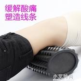 精品 健身泡沫軸肌肉放鬆筋膜瑜伽柱狼牙棒按摩滾軸初學者瑯琊滾輪 半摺清出