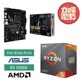 【兩品大禮包】AMD R5-3500X + 華碩 TUF-B550-PLUS 主機板