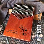 拇指琴 拇指琴琴17音初學者手指鋼琴kalimba不用學就會的樂器 4色