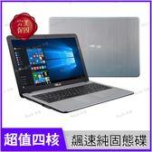 華碩 ASUS X541NA 銀 480G SSD純固態碟特仕版【N4200/15.6吋/四核/超值文書機/輕量/Win10/Buy3c奇展】X541N
