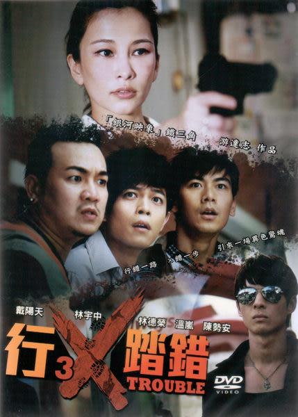 行X踏錯 DVD (音樂影片購)