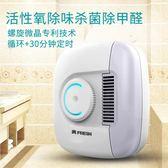 消毒機   衛生間除臭器凈美仕空氣凈化器煙廁所寵物除味甲醛臭氧消毒機家用 DF巴黎衣櫃