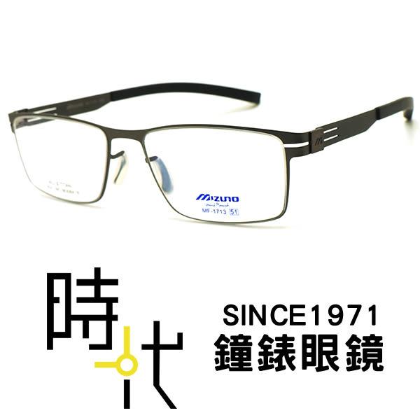 【台南 時代眼鏡 MIZUNO】美津濃 光學眼鏡鏡框 MF-1713 c24 薄鈦無螺絲設計 51mm