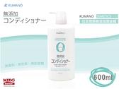 【限時優惠】日本熊野『Pharmaact Zero無添加潤絲精』600ml《Midohouse》