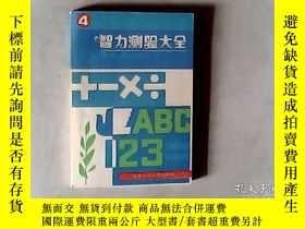二手書博民逛書店智力測驗大全罕見作者:尹明、艾克 編寫,有發票Y347616 出