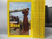 【書寶二手書T4/雜誌期刊_RBP】國家地理雜誌_2006/1~12月合售_伊拉克庫德族獨領風騷等