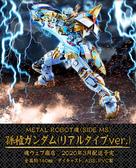 現貨 萬代Tamashi魂 METAL ROBOT魂 孫權鋼彈 REAL TYPE 三國傳 代理 玩具e哥58954