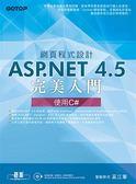 (二手書)網頁程式設計ASP.NET 4.5完美入門:使用C#