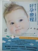 【書寶二手書T1/保健_EKI】難孕夫妻一定要知道的好孕療程:日本權威醫師帶妳全程…