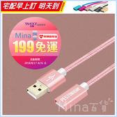 ✿mina百貨✿ 1米尼龍編織公對母USB2.0延長傳輸連接線 充電加長數據線 電腦 平板 【C0142】