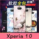 【萌萌噠】SONY Xperia10 plus (6.5吋) 小清新 可愛女款彩繪保護殼 超薄防指紋 全包矽膠軟殼 手機殼