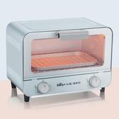 電烤箱北歐風家用烘焙多功能全自動小型迷你9L電器官方旗艦店LX220V聖誕交換禮物