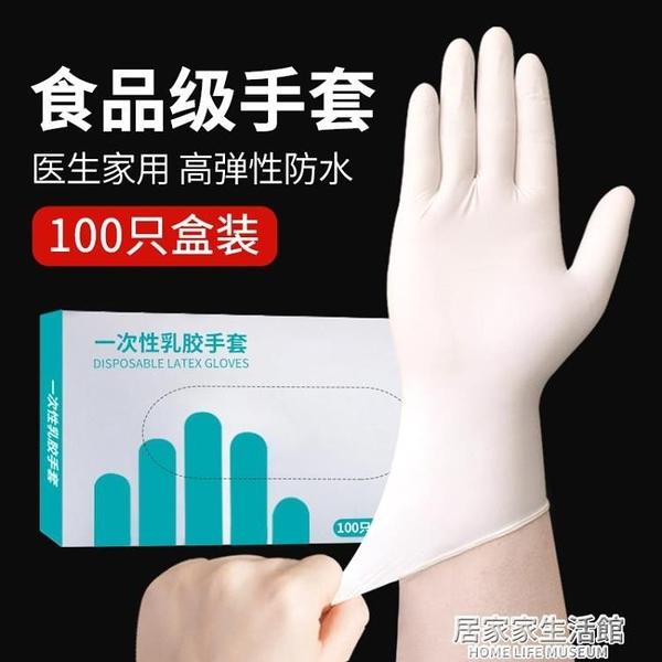 一次性乳膠手套生加厚耐用手術丁晴丁腈橡膠pvc食品級專用廚房 居家家生活館